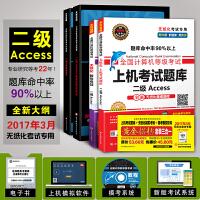 计算机二级access 教材题库全套4本 2017年3月考试专用 计算机二级上机考试题库 模拟考场 二级Access数据库程序设计考试教程 计算机等考二级教材题库试卷 国家计算机二级考试