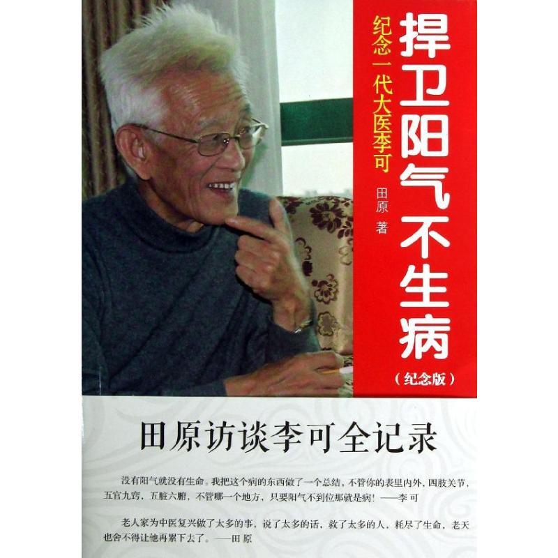 捍卫阳气不生病:纪念一代大医李可(纪念版) 田原【好评返5元店铺礼券】