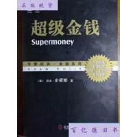 【二手旧书9成新】超级金钱【华章经典 金融投资】 /(美)亚当・