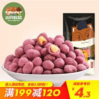 【三只松鼠_紫薯花生120g】零食小吃坚果炒货花生米萌版小包装
