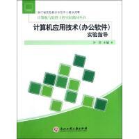 计算机应用技术实验指导/计算机与软件工程实验指导丛书 许芸