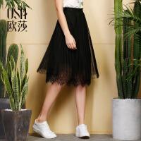 欧莎2017夏装新款蕾丝 网纱 百搭 飘逸公主风 半身裙S117B51026