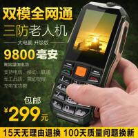 万有 WY589电信移动联通三卡三待双模通军工三防电霸老人手机