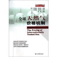全球天然气价格机制