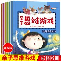 幼儿专注力训练书亲子思维游戏全套6册 3-4-5-6岁左右脑开发阶梯数学思维训练培养孩子观察力训练 左右脑开发语言能力