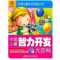 【新书店正版】中国儿童智力开发大百科(注音彩图版)龚勋安徽科学技术出版社9787533748203