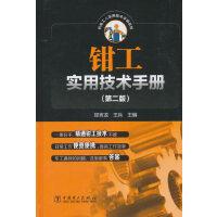 钳工实用技术手册(第二版)