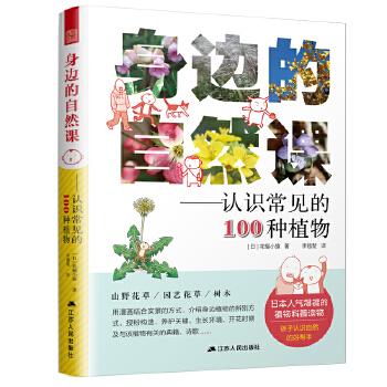 身边的自然课——认识常见的100种植物(一本书让你轻松了解和享受身边植物的魅力) 日本人气爆棚的植物科普读物,孩子认识自然的好帮手