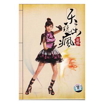 谢娜开的网店_正版音乐 谢娜 乐玩乐疯 cd(1cd正)乐玩乐疯专辑