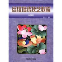 丝绫堆绣技艺教程初级班 北京工艺美术出版社