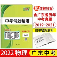 2020版天利38套 广东省中考试题精选 物理 附答案解析 2020中考用书 真题篇+模拟篇+借鉴篇+预测篇