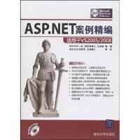 【旧书二手书9成新】 ASP NET案例精编:适用于VS (2005-2008)(附光盘)