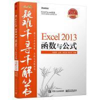【二手旧书8成新】疑难千寻千解丛书Excel 函数与公式黄朝阳,陈国良,荣 9787121264412