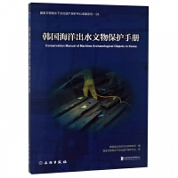 韩国海洋出水文物保护手册/国家文物局水下文化遗产保护中心译著系列