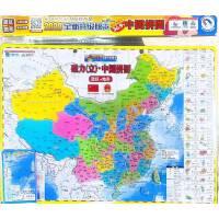 2020全新升级版 中国拼图 中小学配套产品 政区+地形 认识中国学习地理 中国地图