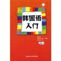 韩国语入门(MP3版)