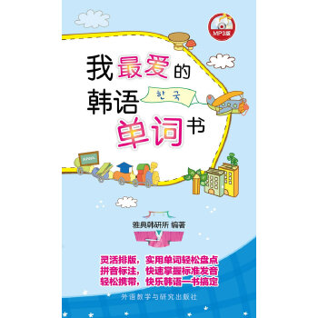 我最爱的韩语单词书(MP3版)