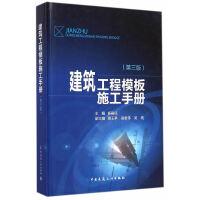 建筑工程模板施工手册(第三版)
