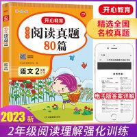 小学生语文阅读真题80篇 二年级 彩绘版
