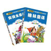 正版书2册 格林童话 安徒生童话 彩图注音版 小学生一年级课外书6-7岁儿童书籍7-10岁儿童文学名著畅销书语文必读丛书