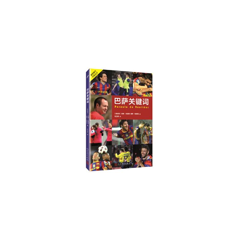 【正版新书直发】巴萨关键词【西班牙】哈维·托雷斯 桑蒂·帕德洛人民文学出版社9787020116744 保证正版新书,新书店购书无忧有保障!