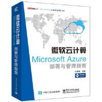 【新书店正版】微软云计算:Microsoft Azure部署与管理指南马博峰著电子工业出版社9787121263156
