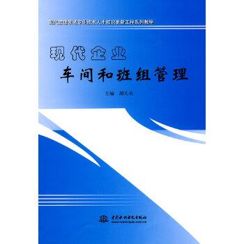 业工程人知识v工程教程系列技术)》(胡凡启主平面设计工作内容与总结图片