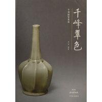 千峰翠色――中国越窑青瓷