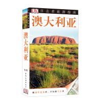 目击者旅游指南――澳大利亚(第2版)