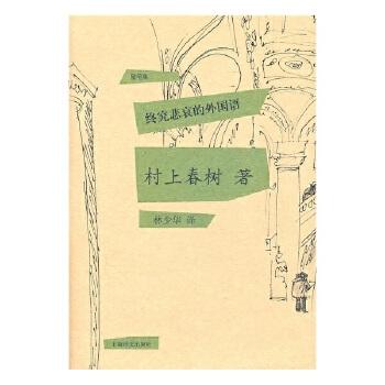 终究悲哀的外国语(新版)(pdf+txt+epub+azw3+mobi电子书在线阅读下载)