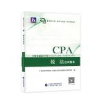 注册会计师教材辅导2018 cpa2018年注册会计师全国统一考试辅导系列丛书:税法应试指导CPA