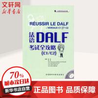 法语DALF考试全攻略(C1/C2)(配MP3) 傅荣 等编著