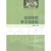 运动技能学习与控制 王树明 9787040493573 高等教育出版社教材系列