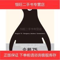 【二手旧书8成新】企鹅75 _美_ 保罗・巴克利编著 世纪文景 / 上海人民出版社 9787208124585