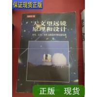 【二手旧书9成新】天文望远镜原理和设计:射电、红外、光学、X射线和γ射线望远镜 /