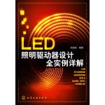 LED照明驱动器设计全实例详解(LED照明设计完全实例精解)