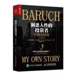 洞悉人性的投资者 巴鲁克自传 专业解读版