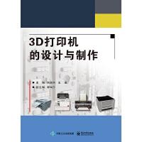 3D打印机的设计与制作