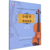 小提琴考级曲集第2册 上海音乐学院小提琴考级委员会