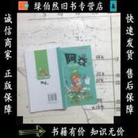 【二手正版9成新现货】阿衰online 43 /猫小乐 云南人民出版社
