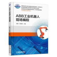 ABB工业机器人现场编程 9787111541356