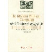 【二手书9成新】现代美国政治竞选活动,(美)斯克尔,张荣建,重庆出版社