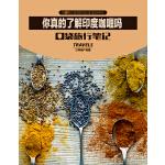 你真的了解印度咖喱吗(世界遗产地理・口袋旅行笔记)(电子杂志)