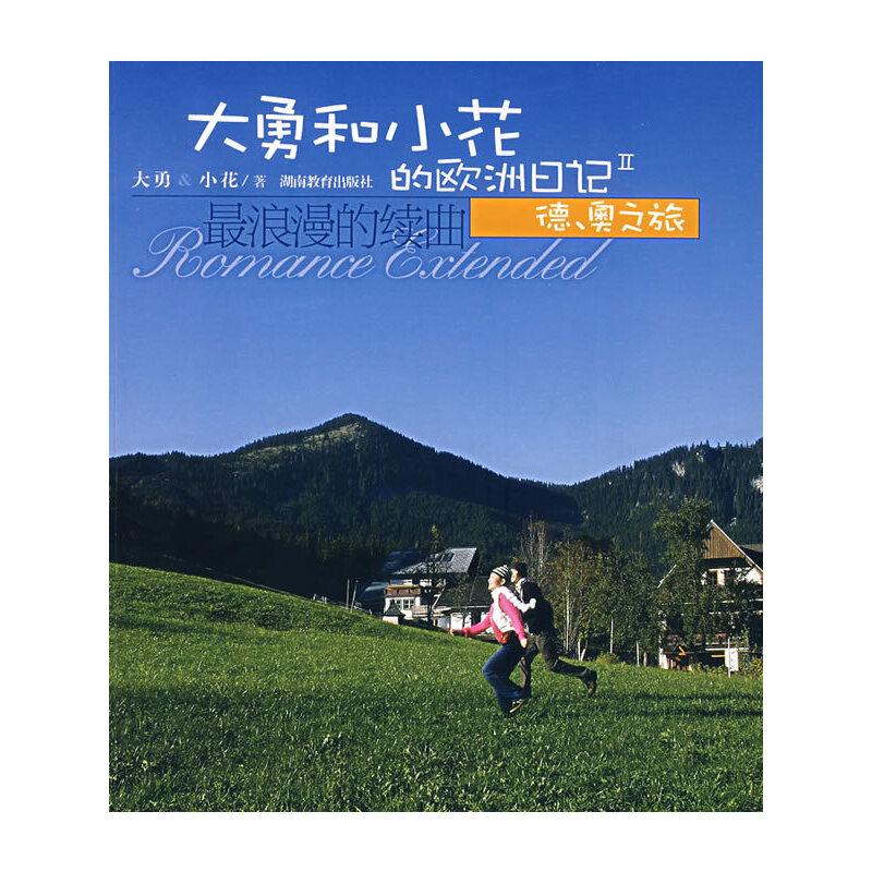 大勇和小花的欧洲日记Ⅱ(最浪漫的续曲德、奥之旅)