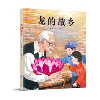 中国红绘本系列―龙的故乡