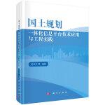 国土规划一体化信息平台技术应用与工程实践