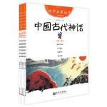 幼学启蒙学校推荐合辑(共5册)
