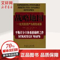 战略地图 广东经济出版社