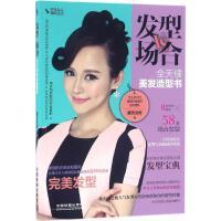 发型VS场合 中国铁道出版社