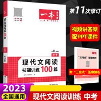 正版2020新版开心语文一本现代文阅读技能训练100篇中考第8次修订版 附参考答案初中总复习语文